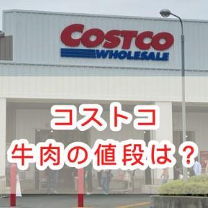 【速報!Costco】2021年9月25日最新!牛肉の値段をレポート!
