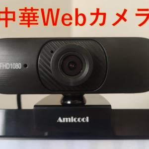 中華Webカメラ Amicool C60 使用レビュー