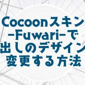 CocoonスキンのFuwariで見出しのデザインを変更する方法【WordPressテーマCocoonカスタマイズ】