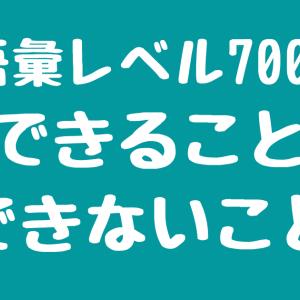 語彙レベル7,000(TOEIC970)で出来ること・出来ないこと【英語ボキャビル】