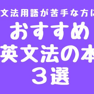 【おすすめ英文法本3選!】文法用語が苦手な人におすすめの英文法の本3選