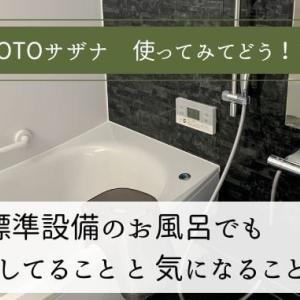 【TOTOサザナ】標準装備って実際どんな感じ〜?いいとこ・不満なとこ知りたい!