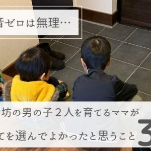 男の子2人…マンションで足音ゼロは無理!戸建てを選んでよかった!と思う理由