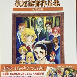 萩尾望都先生のぬり絵 『11人いる!』