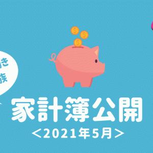 【40代共働き5人家族】2021年5月の家計簿公開