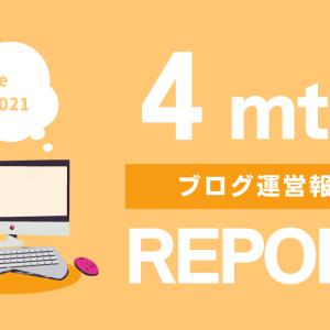 【ブログ運営報告】ブログ開設4ヶ月目で5桁ブロガー目前?!着実に前進中