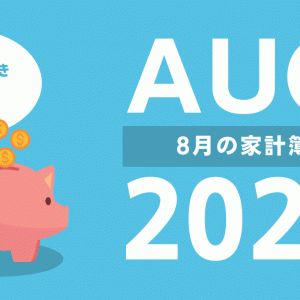 【40代共働き5人家族】2021年8月の家計簿公開(貯蓄率35%)