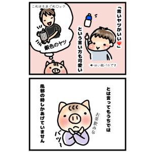 可愛い仮病〜病気のお供はコレ!青いヤツ!