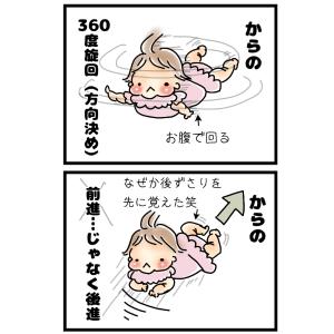 赤ちゃんホイホイ