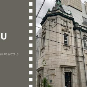 登録有形文化財の一部を利用した「TSUGU 京都三条 by THE SHARE HOTELS」/2021年6月中旬宿泊