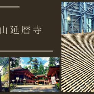 比叡山延暦寺、根本中堂大改修を見てきました。/2021年8月下旬訪問