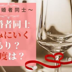 既婚者同士で飲みに行くのはあり?頻度はどれくらいにするべき?
