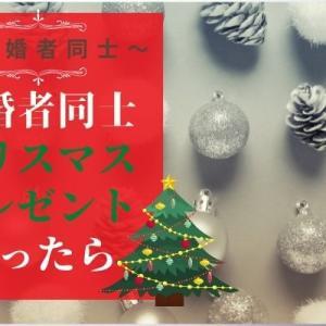 既婚者同士のクリスマスのプレゼントはいつ何をあげる?絶対外さないプレゼント特集