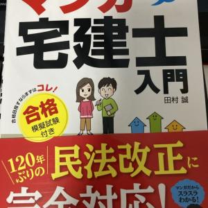 宅建士の勉強します。