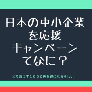 Amazonプライムデー日本の中小企業を応援キャンペーンてなに?と思ったので調べてみた