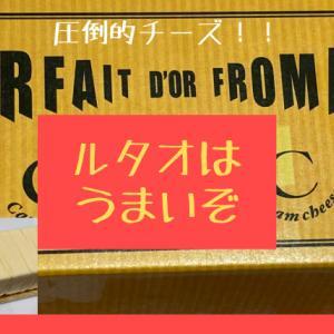 【北海道名店ルタオ】チーズ好き必見のオススメチーズケーキ!!