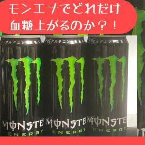 【糖尿病予備軍】モンスターエナジーを飲んだらどのくらい血糖上がるのか??
