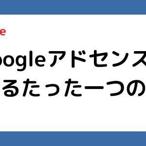 Googleアドセンスに落ちるたった一つの方法