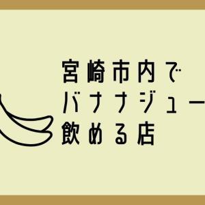 【2021年版】宮崎市でおいしいバナナジュースが飲めるお店8選