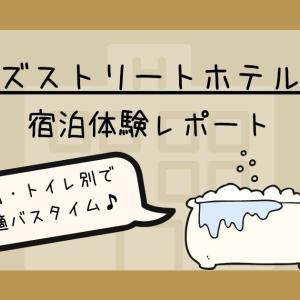 【宮崎市内のおすすめホテル】ケイズストリートホテル宮崎・宿泊レポート!