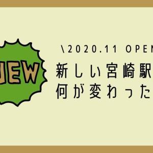 2020年10月14日に宮崎駅が改装オープン!何が変わった?新しいお店は?
