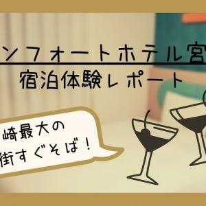 【宮崎中心部のホテル】コンフォートホテル宮崎・宿泊レポート!