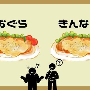 「おぐら」と「おぐらきんなべ」は何が違うの?宮崎県民も知らない「おぐら」の謎!
