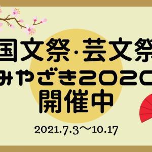 宮崎で開催中の「国文祭・芸文祭みやざき2020」ってどんなイベント?