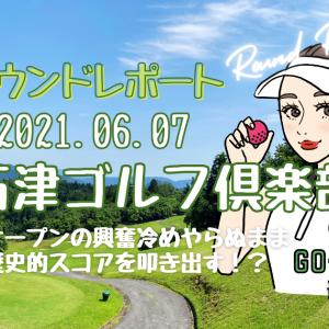 【ラウンドレポ】上石津ゴルフ倶楽部に行ってきました|コースレビュー