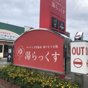 親子で熊本温泉巡り 熊本に住んでてよかった!~サウナーの西の聖地「湯らっくす」へ(前編)~