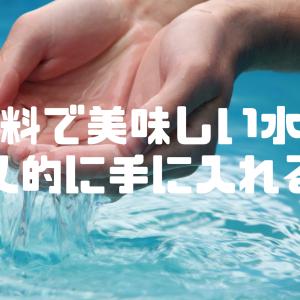無料でおいしい水を半永久的に手に入れる方法