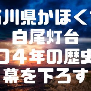 【石川県かほく市】白尾灯台104年の歴史に幕を下ろす