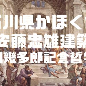 【石川県かほく市】安藤忠雄建築を見に行く「西田幾多郎記念哲学館」
