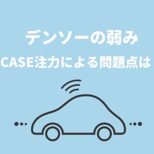 【デンソーの弱み】CASE注力による問題点は?図解でわかる企業研究