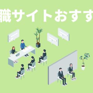 【はじめての転職におすすめ】転職サイト&転職エージェント厳選4つ