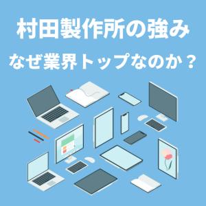 【村田製作所の強み】なぜ業界トップなのか?図解でわかる企業研究