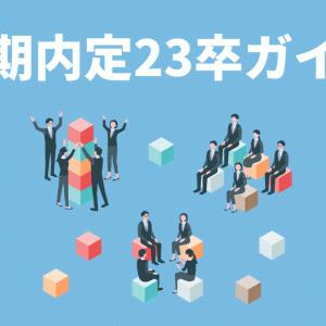 【企業・業界一覧】2023年卒が早期内定を獲得する方法7つ