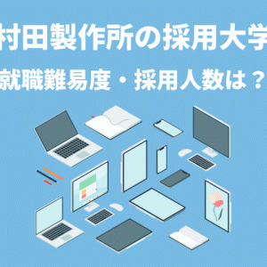 【村田製作所の採用大学】就職難易度・採用人数は?グラフでわかる企業研究