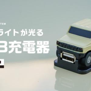 気になる最新ジムニーアイテム「 ジムニーJB64 クルマ型USBチャージャー」