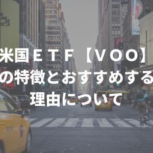 米国ETF【VOO】の特徴とおすすめする理由について