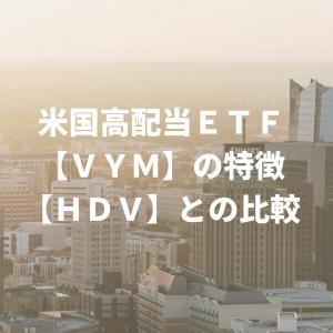 米国高配当ETF【VYM】の特徴、【HDV】との比較