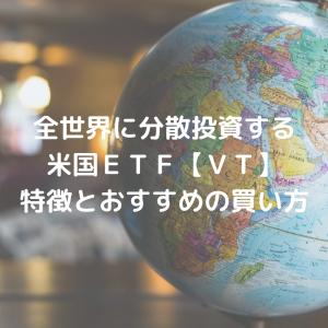 全世界に分散投資する米国ETF【VT】 特徴とおすすめの買い方