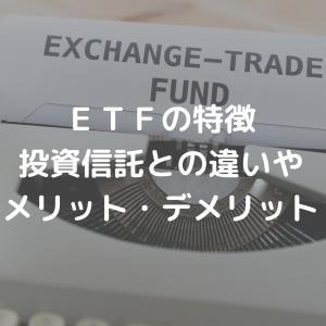 ETFの特徴 投資信託との違いやメリット・デメリット