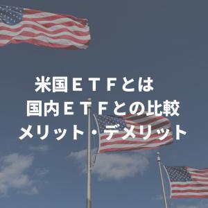 米国ETFとは 国内ETFとの比較 メリット・デメリット