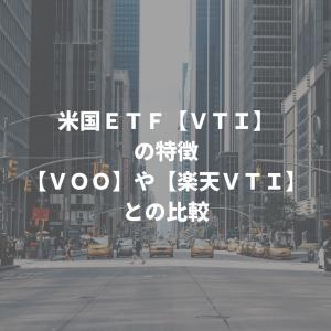 米国ETF【VTI】の特徴 【VOO】や【楽天VTI】との比較