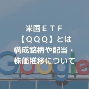 米国ETF【QQQ】とは 構成銘柄や配当・株価推移について