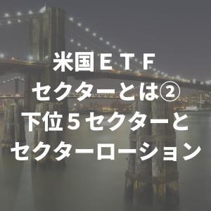 米国ETF セクターとは② 下位5セクターとセクターローション