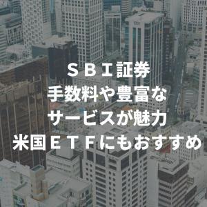 SBI証券 手数料や豊富なサービスが魅力 米国ETFにもおすすめ
