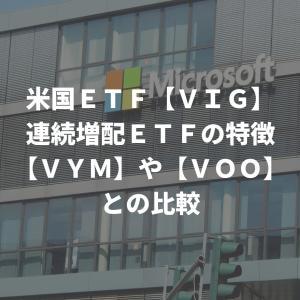 米国ETF【VIG】連続増配ETFの特徴 VYMやVOOとの比較