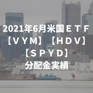 2021年6月米国ETF【VYM】【HDV】【SPYD】分配金実績